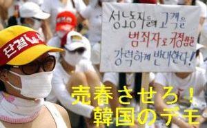 原発再稼動絶対反対 イギリス人女性困惑!    韓国で微笑み、売春婦と勘違いされる?    さすが売春大国・韓国!