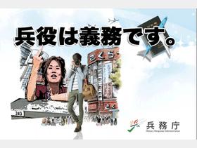 原発再稼動絶対反対 韓国兵務庁「兵役が可能な国外滞在兵役義務者は15万人いる」       韓国、在日同胞たちに兵役呼び