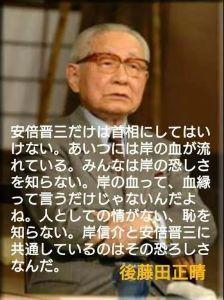 998407 - 日経平均株価 後藤田さんは、名官房長官だった方。 この方は、天才だった。  安倍さんを総理にしては、いけなかった。