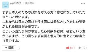 998407 - 日経平均株価 当たり前のこと  日本だけだよこんなことで右翼とか言われるの( ^Д^)