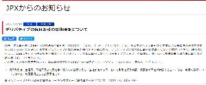 998407 - 日経平均株価 ・・なんだ、先物でさえ来年末かよ!
