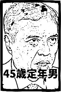 998407 - 日経平均株価 > 経団連  役職は 絶対無理になったな > さっさと 隠居して