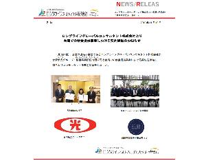4355 - ロングライフホールディング(株) 11月18日  台湾での飲食提供事業における契約締結のお知らせ  11月8日(金)、当社の連結子会社