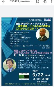 6556 - ウェルビー(株) ついに明日ですね😉今年アジアの科学者100人に選ばれた北潔教授が5-ALAについて何を語るのか非常に