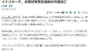 2176 - (株)イナリサーチ 日経新聞電子版でも記事になりましたね。  2019/4/1 22:00  イナリサーチは1日、米国の