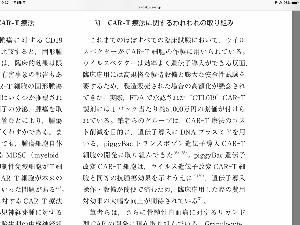 2176 - (株)イナリサーチ この論文をもう一度載せておくが、ここは信州大学のcar-t研究拠点になる そしてその信州大学はキムリ