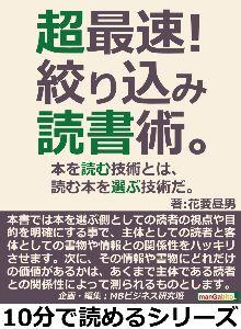 福田和也『作家の値うち』を語るスレッド コレが二冊目の私の著書です(^^)  『超最速!絞り込み読書術。本を読む技術とは、読む本を選ぶ技術だ