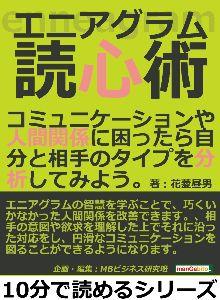 福田和也『作家の値うち』を語るスレッド 近日、三冊目の電子書籍を刊行します。 タイトルは『エニアグラム読心術』です。 アマゾンのサイトで私の