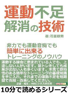 福田和也『作家の値うち』を語るスレッド 花菱昼男の著者名で近日、電子書籍を出版します。 コレが一冊目です。  『運動不足解消の技術。非力でも