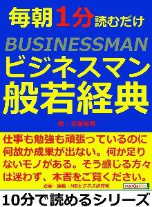 福田和也『作家の値うち』を語るスレッド コレは、私が出した四冊目の著書『ビジネスマン般若経典』なのですが、誰も買う人がいません。 既にこの本