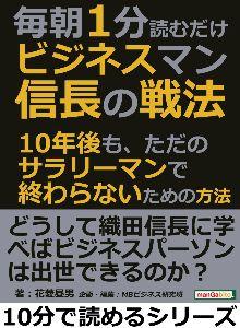 福田和也『作家の値うち』を語るスレッド コレは、私の五冊目の著書『ビジネスマン信長の戦法』です。 取り敢えず、私の最新刊ですね。 アマゾンの
