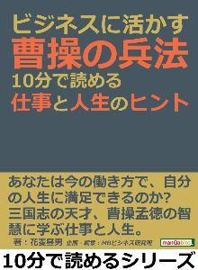 福田和也『作家の値うち』を語るスレッド 花菱昼男著『ビジネスに活かす曹操の兵法』アマゾンその他の電子書籍サイトで予約開始! 気になった方々は