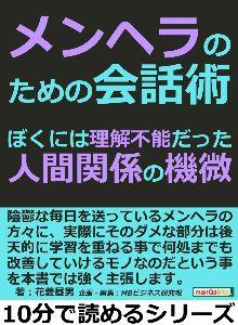 福田和也『作家の値うち』を語るスレッド 花菱昼男著『メンヘラのための会話術』アマゾンその他の電子書籍サイトで好評発売中!