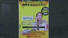 気楽に株談義 NHK  「スマホ操作で稼げる」に注意を 消費者庁  2018年10月17日 18時08分IT・ネッ