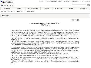 9531 - 東京ガス(株) 東京ガス「重要なお知らせ」 契約先の個人情報等流出につながる事故を頻繁に起こしてるんですね。 学習能
