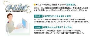 9531 - 東京ガス(株) 平成29年7月13日 ガスヒートポンプエアコン24時間遠隔監視サービス「G-Link」における 遠隔
