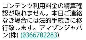 3935 - (株)エディア 見よ! これが架空請求の実態だ!