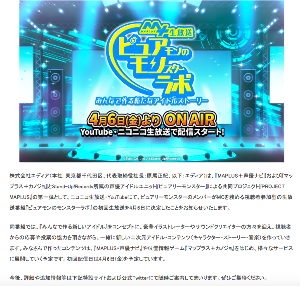 3935 - (株)エディア 豪華クリエーターと共に新しいアイドルを作るネット番組PROJECT MAPLUS「ピュアモンのモンス