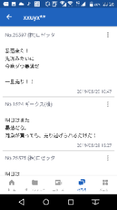 4568 - 第一三共(株) ID変えてまでご苦労様♪