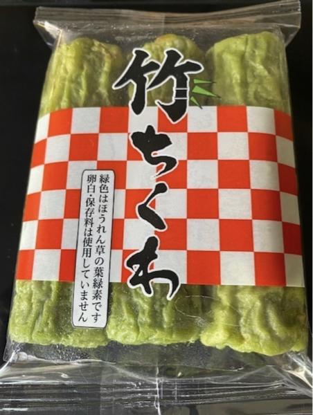 5401 - 日本製鉄(株) それ間違いです。 禰󠄀豆子が咥えているのは竹ちくわです。