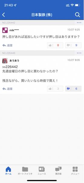 5401 - 日本製鉄(株) こういう、買いたい気持ちに、遅れてしまったんだよと、慌てさせる、急がせる心理に導いて、正常な判断を失