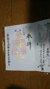 ■■■お茶目な・・・?■■■ 岐阜にある 金神社   10時に並んで 15時にもらえた! 5時間 こうやって  並んでるんだけど・