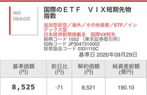 1552 - 国際のETF VIX短期先物指数 基準価額8,525 終値8,530👀 純資産総額はかろうじて、190億円台キープ❗️