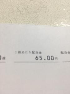8628 - 松井証券(株) こんなに配当貰って良いのかな?