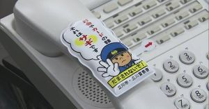 投資と投機 5時間前  NHK  特殊詐欺被害を防げ「サギストッパー」配布