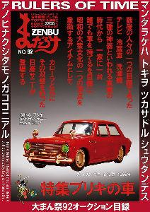 2652 - (株)まんだらけ 【 株主優待 到着 】 まんだらけZENBU 92号 -。