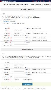 2652 - (株)まんだらけ 「まんだらけZENBU 」 は、 【 ネット申込 】 出来ました。 (逆に、郵送申込があったのを、初