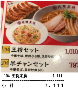 2882 - イートアンド(株) 大阪王将で、 「王将セット」か「王将定食」だかで、出しているのが面白い。 大阪王将セット とかの名前