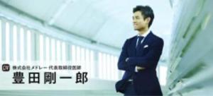 4480 - (株)メドレー ちなみに 豊田剛一郎氏の嫁さんは、 『news23』の小川彩佳アナですよ💕  強く買いたい