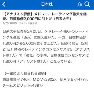 4480 - (株)メドレー だって!!!😎✨✨✨✨✨✨