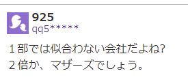 5233 - 太平洋セメント(株) ここは 東証2倍じゃなくていいんですか?  ところで 2ばい ってなんですか?  日本市場じゃないの