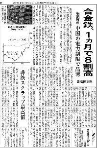5563 - 新日本電工(株) 昨日の日経ね。 スポットの値段だから、ここみたいに日鉄と長期契約しているところには、来春まで値上がり