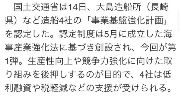 6016 - (株)ジャパンエンジンコーポレーション 直接関係ないが、政府の支援認定です