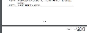 3856 - Abalance(株) 7割ね