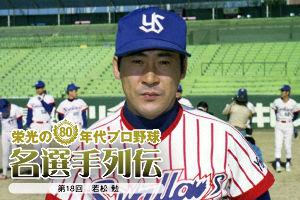 名将若松が指揮を取るとき^^ 京都の野球はやっぱり在京チーム^^