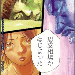 4579 - ラクオリア創薬(株) 思惑相場