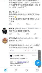 4579 - ラクオリア創薬(株) 金融庁に相談しよう!