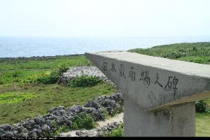 沖縄・石垣・八重山諸島へ 訪れた学生が建てた石碑  有人島としては日本の最南端に位置する波照間島。そのもっとも南に位置する高さ