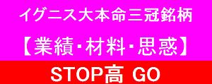 3689 - (株)イグニス イグニスは買ですよ! 2019年怒涛の飛躍の年 (^o^)/