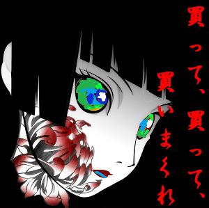 3689 - (株)イグニス 目が赤いから怖いのかなぁと思って  すっごい雑だが塗ってみたぜ  GOGO☆