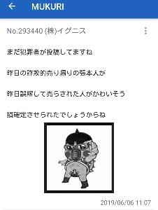 3689 - (株)イグニス MUKURI君、今焦って投稿削除してるみたいだねww  加工画像の投稿消えてるやん★(*_*)  で