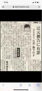 3054 - (株)ハイパー 本名朴貞子 今は関西生コン連合から献金受取まくりの超悪者!2004年の記事だけど、今でもやってる事は