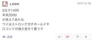 3558 - (株)ロコンド 教えてLOOKさん