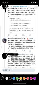 3558 - (株)ロコンド YouTubeの連続投稿中の誠実な対応。 やっぱり好きやわ、田中社長。
