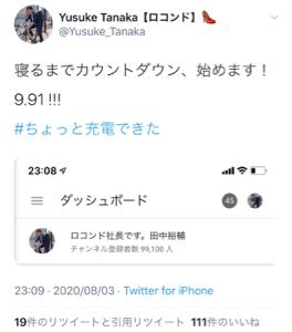 3558 - (株)ロコンド あと900人