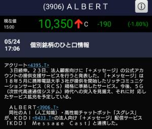 3906 - (株)ALBERT 悪質!? 昨日出たニュース(IR)なのに取引終わった後の配信??? しかもアクリートや他の銘柄と同時